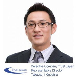 인사 종합 탐정 사 트러스트 재팬 대표 키노시타 타카요시